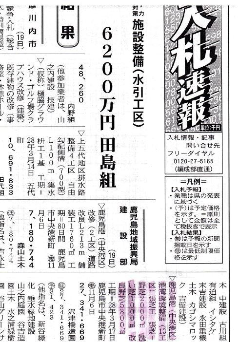 洗い芝入札速報(27-11-20)
